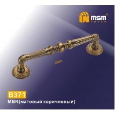 Ручка скоба MSM B371 Цвет: MBR - Матовый коричневый