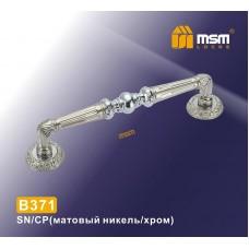 Ручка скоба MSM B371 Цвет: SN/CP - Матовый никель/Хром
