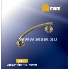 Ручка скоба MSM B400 Цвет: AB/CP - Бронза/Хром