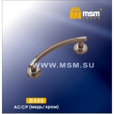 Ручка скоба MSM B400 Цвет: AC/CP - Медь/Хром