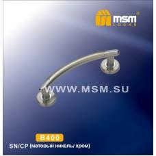 Ручка скоба MSM B400 Цвет: SN/CP - Матовый никель/Хром