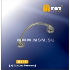 Ручка скоба MSM B405 Цвет: SN - Матовый никель