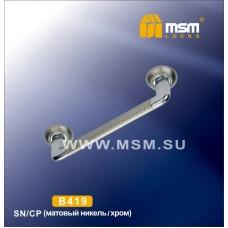 Ручка скоба MSM B419 Цвет: SN/CP - Матовый никель/Хром