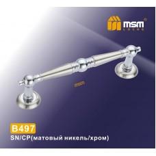 Ручка скоба MSM B497 Цвет: SN/CP - Матовый никель/Хром